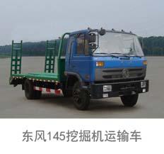 东风145挖掘机平板运输车