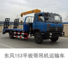 东风153多功能挖掘机运输车(平板带吊机)