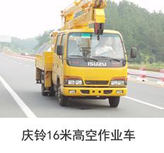 庆铃16米高空作业车