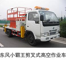 东风小霸王剪叉式高空作业车