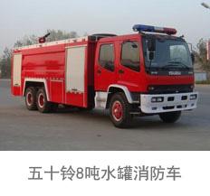 庆铃8吨水罐消防车