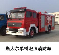 重汽斯太尔8吨泡沫消防车