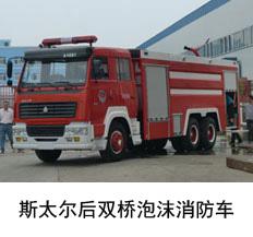 斯太尔12吨泡沫消防车