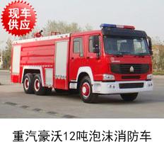 重汽豪沃12吨泡沫消防车