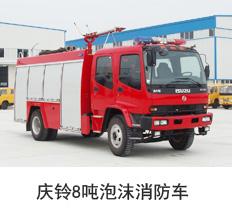 庆铃8吨泡沫消防车