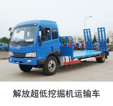 解放超低平板运输车