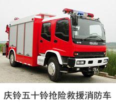 庆铃五十铃抢险救援消防车