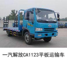 一汽解放CA1123平板运输车