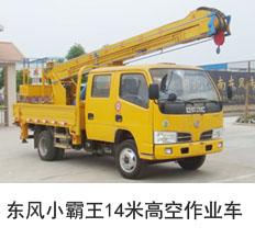 东风小霸王14米高空作业车