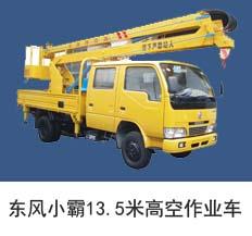 东风小霸王13.5米高空作业车