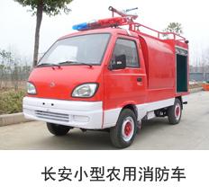 长安小型农用消防车
