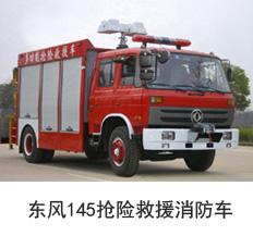 东风145抢险救援消防车