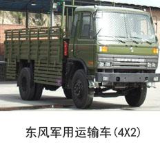 东风军用载货汽车
