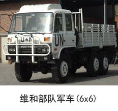 维和部队军车