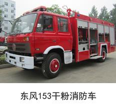 东风153干粉消防车