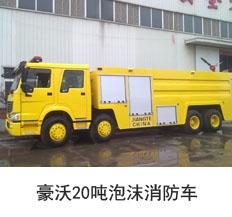 豪沃20吨泡沫消防车