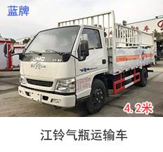 江铃蓝牌气瓶运输车(4.2米)