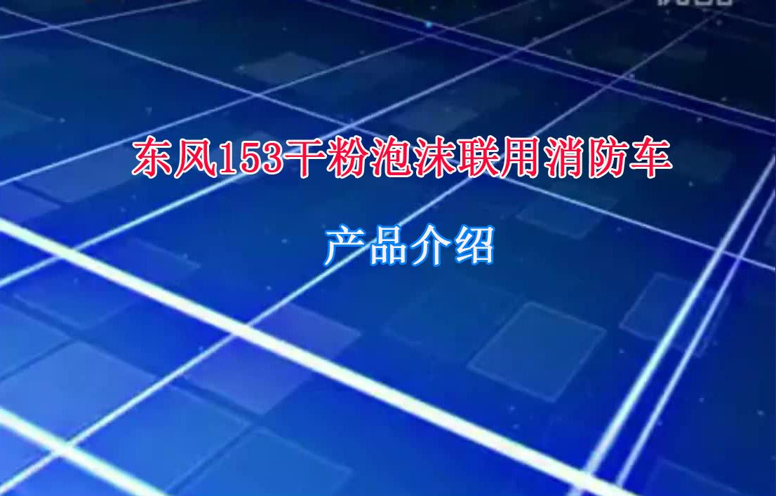 东风153干粉泡沫联用消防防车介绍