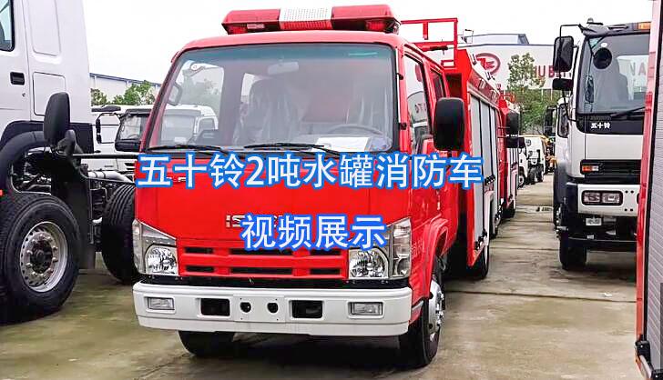 五十铃2吨水罐消防车视频展示