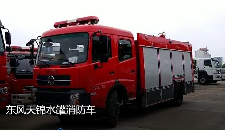 东风天锦水罐消防车视频展示