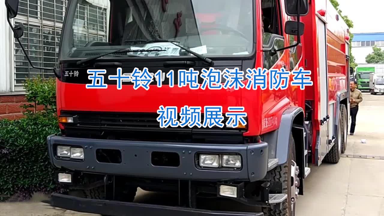 五十铃11吨泡沫消防车视频展示