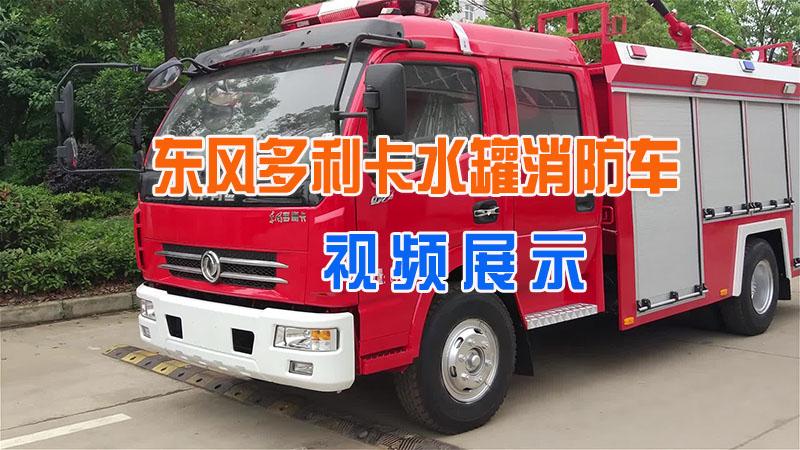 东风多利卡水罐消防车视频展示