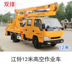 江铃12米高空作业车(蓝牌)