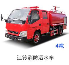 江铃消防洒水车(4吨)