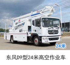 东风D9型24米高空作业车
