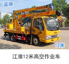 江淮12米高空作业车