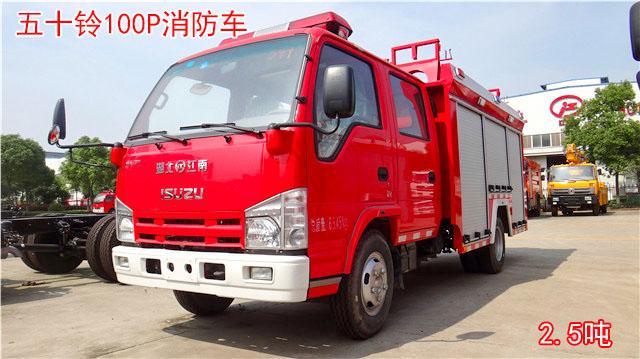 五十铃100P消防车|2.5吨消防车