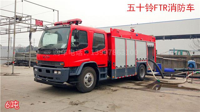 五十铃FTR消防车|6吨消防车
