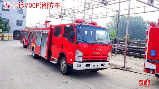 五十铃700P消防车|5吨消防车