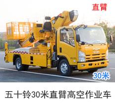 五十铃30米直臂式高空作业车