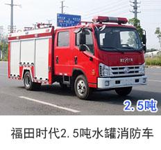 福田时代2.5吨水罐消防车