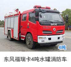 东风福瑞卡4吨水罐消防车