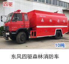 东风四驱森林消防车