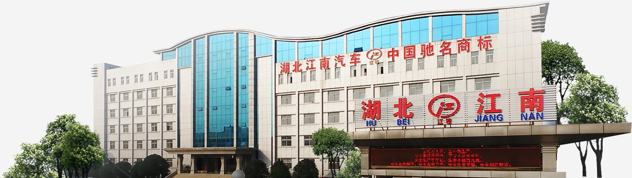 湖北江南专用特种汽车有限公司