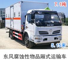 东风福瑞卡腐蚀性物品厢式运输车(5.15米)