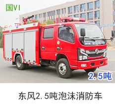 东风2.5吨泡沫消防车(国六)