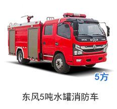 东风5吨水罐消防车