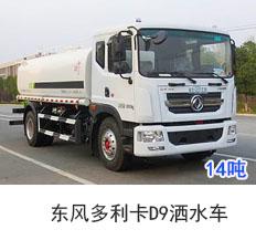东风多利卡D9洒水车(14吨)