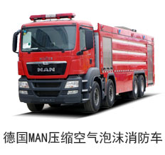 德国曼恩20吨压缩空气泡沫消防车