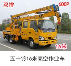 五十铃16米高空作业车(600P)