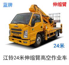 江铃蓝牌24米高空作业车