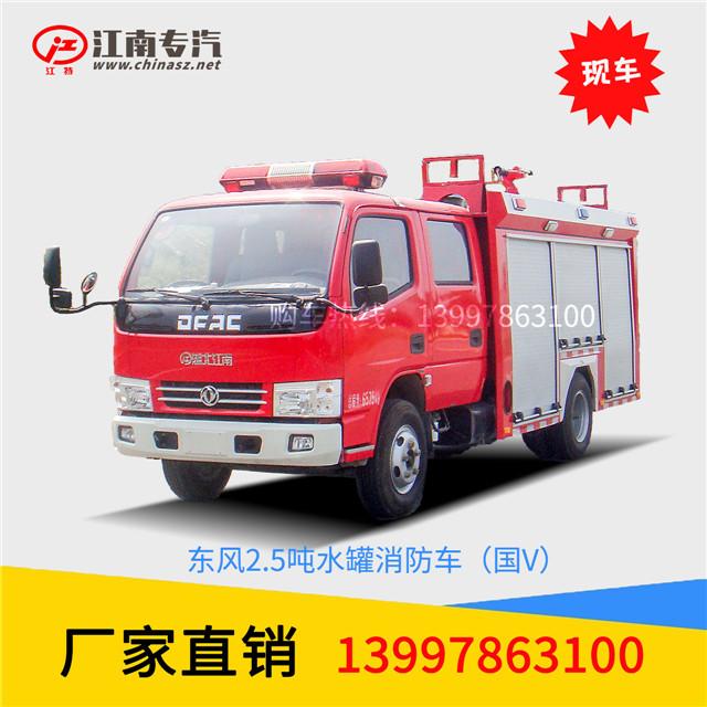 东风2.5吨水罐消防车图