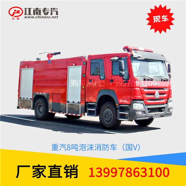 豪沃8吨泡沫消防车图片