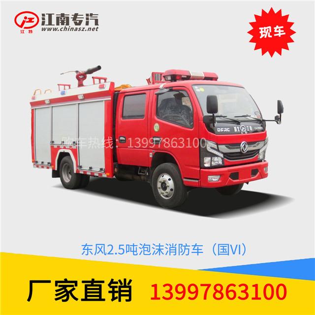 东风2.5吨泡沫消防车图片