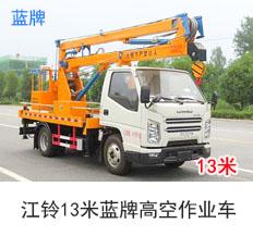 江铃13米高空作业车(蓝牌)
