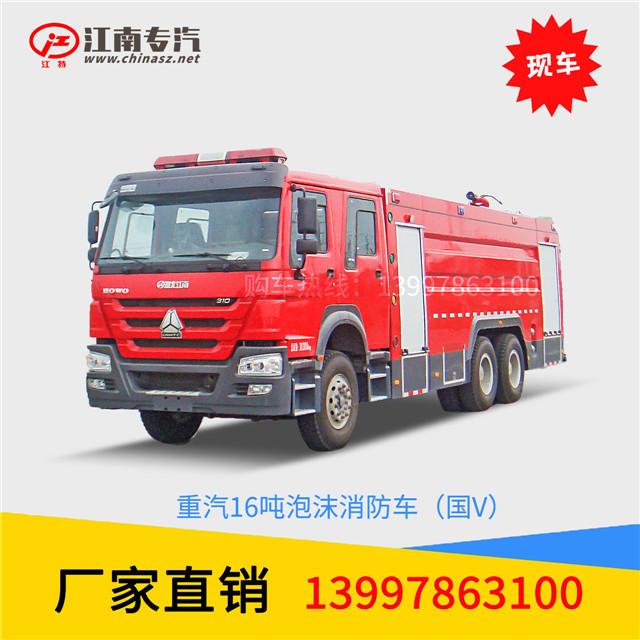 重汽豪沃16吨泡沫消防车图片